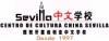CENTRO DE CULTURA CHINA - COLEGIO CHINO DE SEVILLA logo