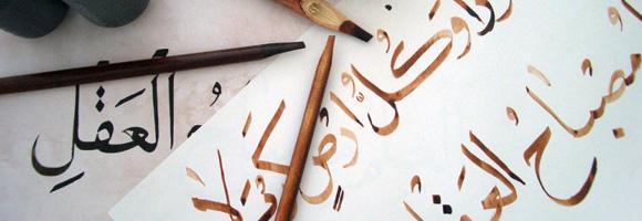 La gramática y variaciones del árabe lo convierten en un idioma más que difícil