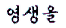 Si prestas atención a la forma de los caracteres el coreano es un idioma fácil de distinguir